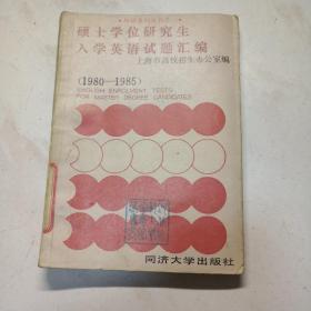 硕士学位研究生入学英语试题汇编(1980-1985)