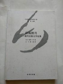 日本唐代文学研究十家:诗海捞月——唐代宗教文学论集