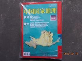 中国国家地理 2017.10. 总第648期 附地图