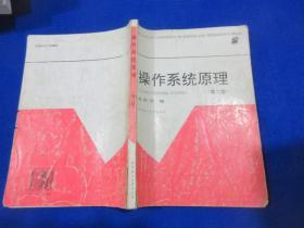 操作系统原理  (第二版)/庞丽萍 编/华中理工大学出版社/1997年/