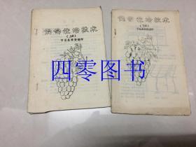 葡萄栽培技术上下   平乐县科委翻印