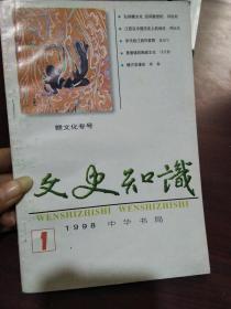 文史知识 1998第1期