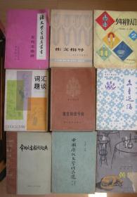 古代文选讲--语文学习讲座丛书