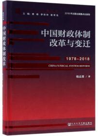 中国财政体制改革与变迁(1978-2018)/改革开放研究丛书