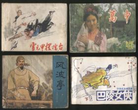 巴陵女俠 下冊(1985年1版1印)2018.12.25日上