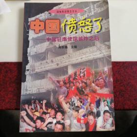 中国愤怒了:中国驻南使馆被炸之后