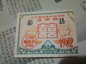 江苏省泰县棉胎补助专用券  1982年喜字