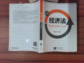 经济法(第二版)·有划线.-.--