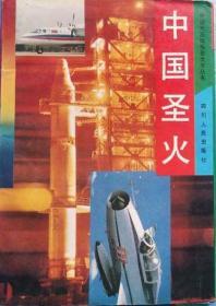 《中国圣火》(中国大三线建设报告文学丛书)