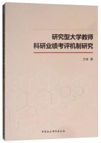 研究型大学教师科研业绩考评机制研究