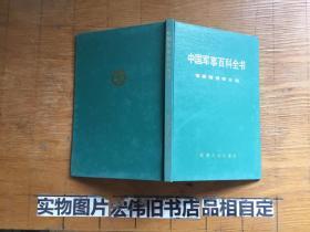 中国军事百科全书:军事情报学分册