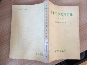 檔案工作文件匯集 第一集