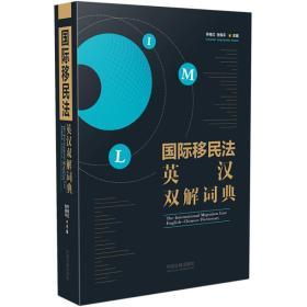 送书签yl-9787509381090-国际移民法英汉双解词典