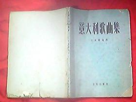 意大利歌曲集(1957年印 扉页有手写大量外文  包老)