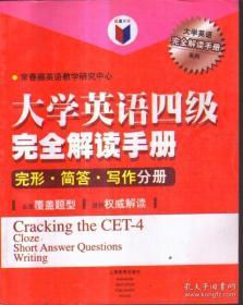 大学英语四级完全解读手册完形简答写作分册  上海教育出版社
