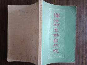 儒法对立的自然观(馆藏)