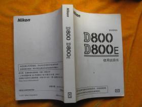 数码照相机 D800 D800E 使用说明书