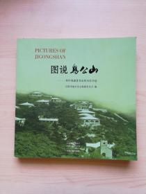 图说鸡公山:一座中国避暑名山的历史印迹