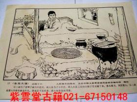 红色文献.早期70年代.北京顺义县革委会(金光大道)  #3531