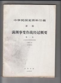 中华民国史资料丛稿 译稿 满洲事变作战经过概要第一 二卷