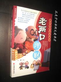 《老两口理财》中国经济出版社