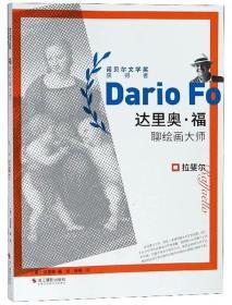 L达里奥·福聊绘画大师:拉斐尔  (彩图版)(诺贝尔文学奖获得者作品)