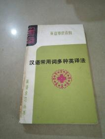 汉语常用词多种英译法
