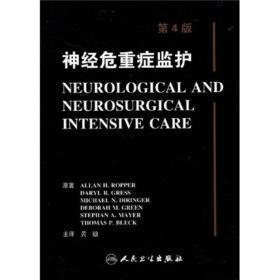 神经危重症临护(第4版)