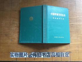 中国军事百科全书:海军技术分册