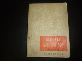 1951年版《实用急救学》