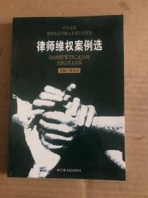 律师维权案例选——律师刑事业务丛书