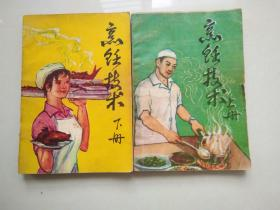 烹饪技术上、下册(南医食堂)