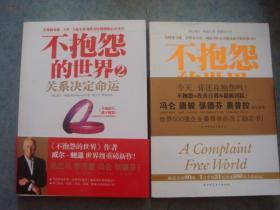 《不抱怨的世界》1.2册 美 威尔•鲍温 著,陈敬旻 译 陕西师范大学出版社 私藏.书品如图
