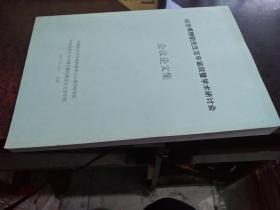 纪念傅懋勣先生百年诞辰暨学术研讨会 会议论文集