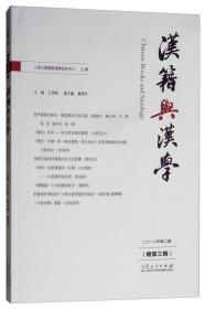 汉籍与汉学(总第3期)