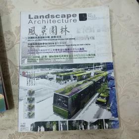 风景园林  2009.5