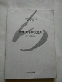 日本唐代文学研究十家:中唐文学研究论集