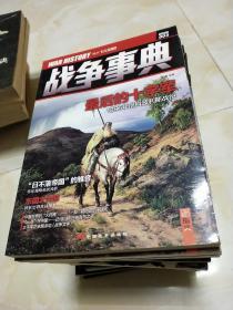 战争事典  16册合售320元