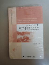 改革开放以来农村民主政治发展论纲:基于村民自治制度视角