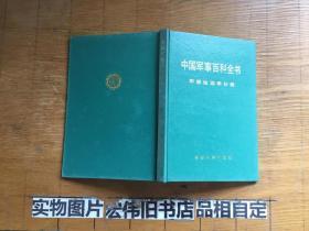 中国军事百科全书:军事地理学分册
