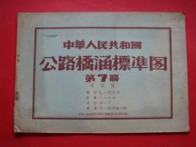 中华人民共和国公路桥涵标准图(第7册)石拱桥