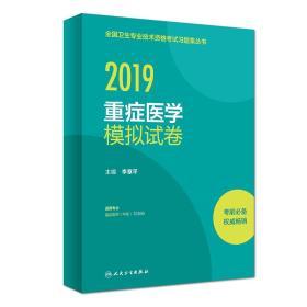 2019重症医学模拟试卷