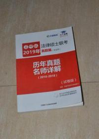 2019年法律硕士联考历年真题名师详解(2010-2018) 试卷版(非法学)
