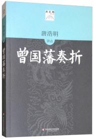 唐浩明评点曾国藩奏折/唐浩明精品集
