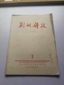 荆州科技 【水产专辑 1978年】