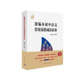 部编本初中语文常用易错成语必背   未开封   A4区2层