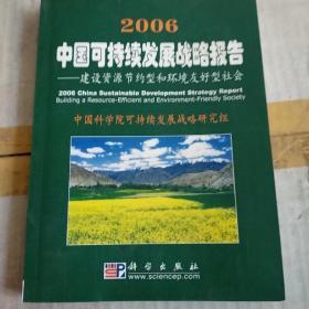 2006中国可持续发展战略报告