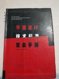 平面设计技术标准常备手册