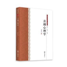 喜剧心理学-中国语言文学文库·典藏文库