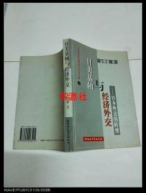 日美基轴与经济外交:日本外交的转型  (作者签赠本)